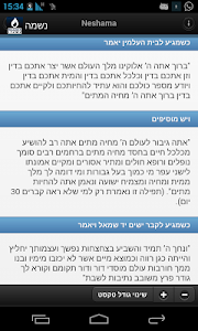 סדר אזכרה screenshot 1