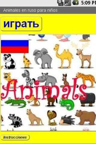 Animales en Ruso - screenshot
