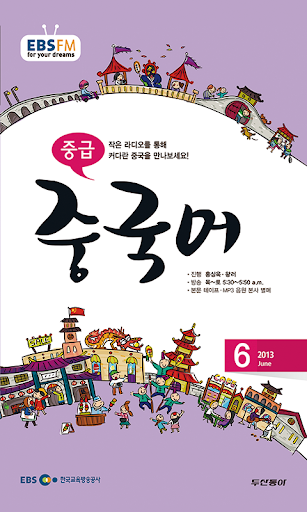 EBS FM 중급중국어 2013.6월호