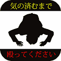 浮気性診断 icon