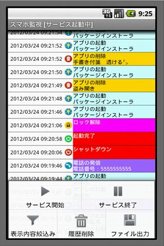 u30b9u30deu30dbu76e3u8996 7.0 Windows u7528 1