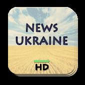 Украинские новости HD