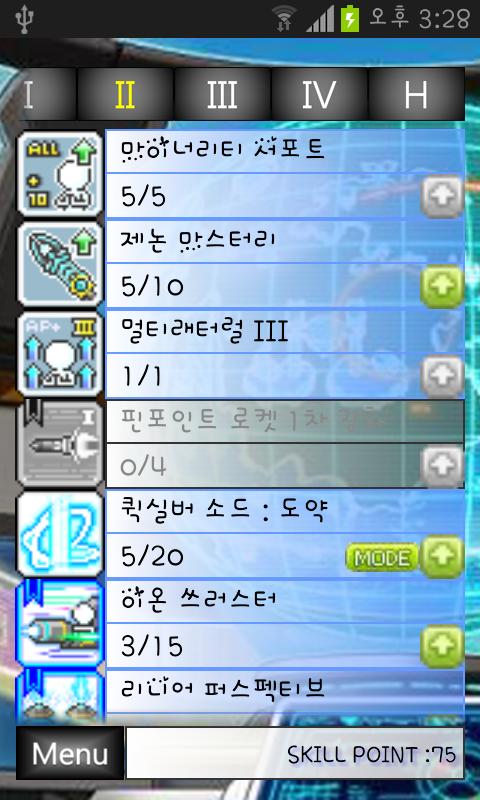 메이플 제논 스킬트리 - screenshot