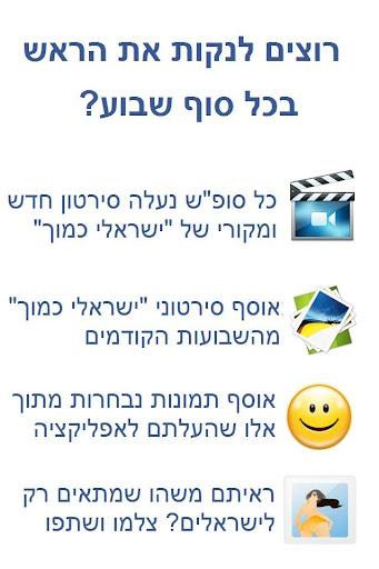 ישראלי כמוך