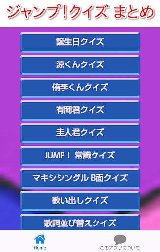 JUMP! クイズまとめ