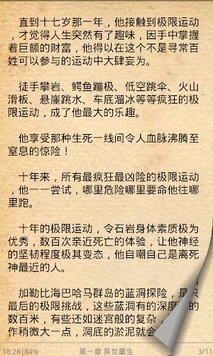 卡提諾長篇小說神印王座 - 癮科技書籤