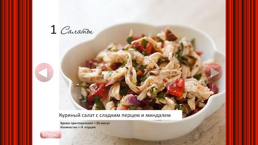玩書籍App|Салаты с курицей - кулинария免費|APP試玩