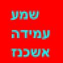 Ashkenaz Shema Amidah icon