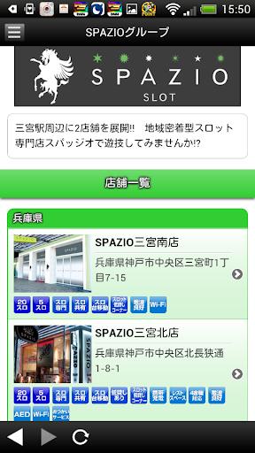 スロット専門店 SPAZIO 店舗情報アプリ