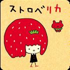 스트로베리카 카카오톡 테마 icon