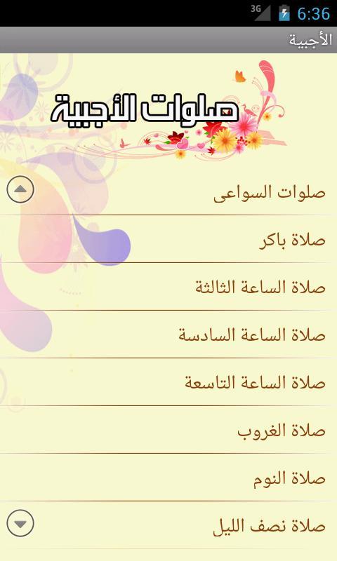 Arabic agpeya