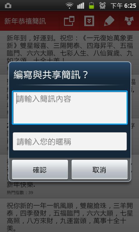 罐頭簡訊(簡訊罐頭)- 2015羊年吉祥話祝賀詞 - screenshot