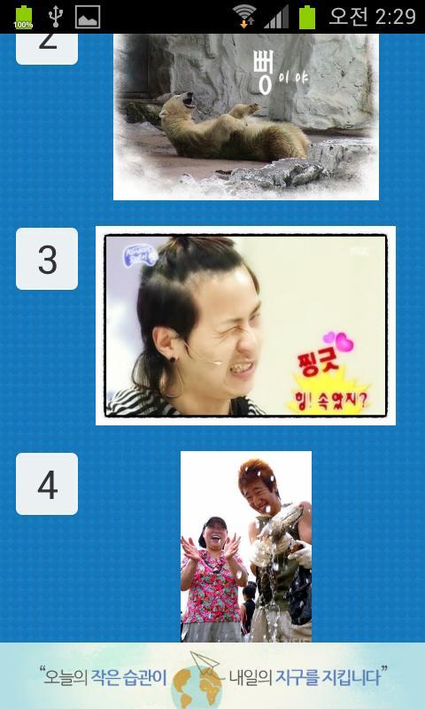애니팡 가짜 하트 전송기 - screenshot
