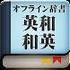 Eijiroid (英和・和英辞書)