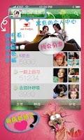 Screenshot of 闪聚 Shanju