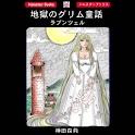 「地獄のグリム童話・ラプンツェル」ホラー漫画:神田森莉 logo
