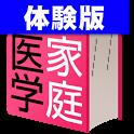 家庭医学大全科 体験版 icon