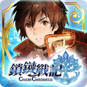 鎖鏈戰記 ChainChronicle icon