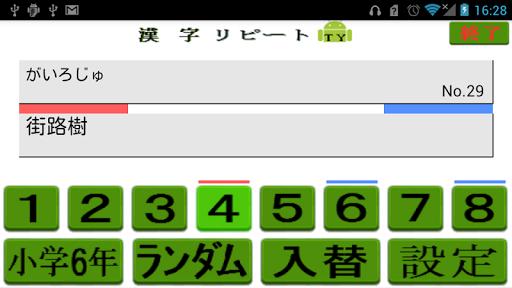小学6年 漢字リピートTY (熟語や句で覚える)Vol.2
