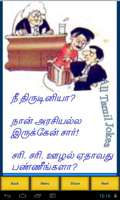 how to play othello in tamil