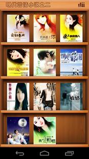 玩書籍App|现代言情小说之二免費|APP試玩