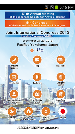 JSAO/IFAO 2013 Mobile Planner 1.0.0 Windows u7528 2