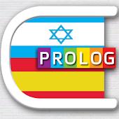HEBREO Diccionario PROLOG (d)