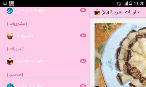 وصفات طبخ مغربية