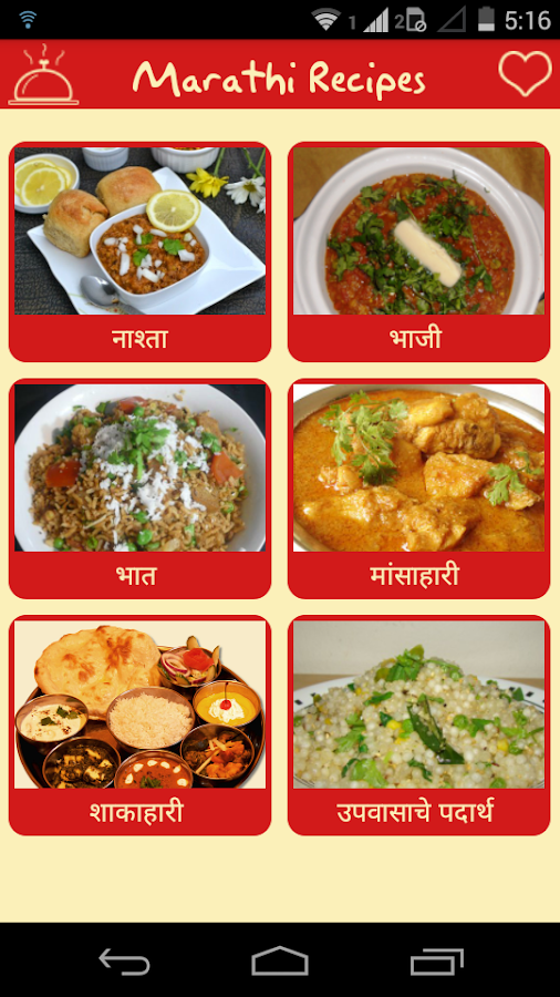 Marathi recipes collection android apps on google play marathi recipes collection screenshot forumfinder Choice Image