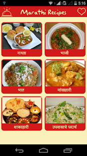 Marathi recipes collection apps on google play screenshot image forumfinder Images