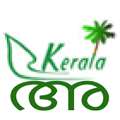 Malayalam Writing Free