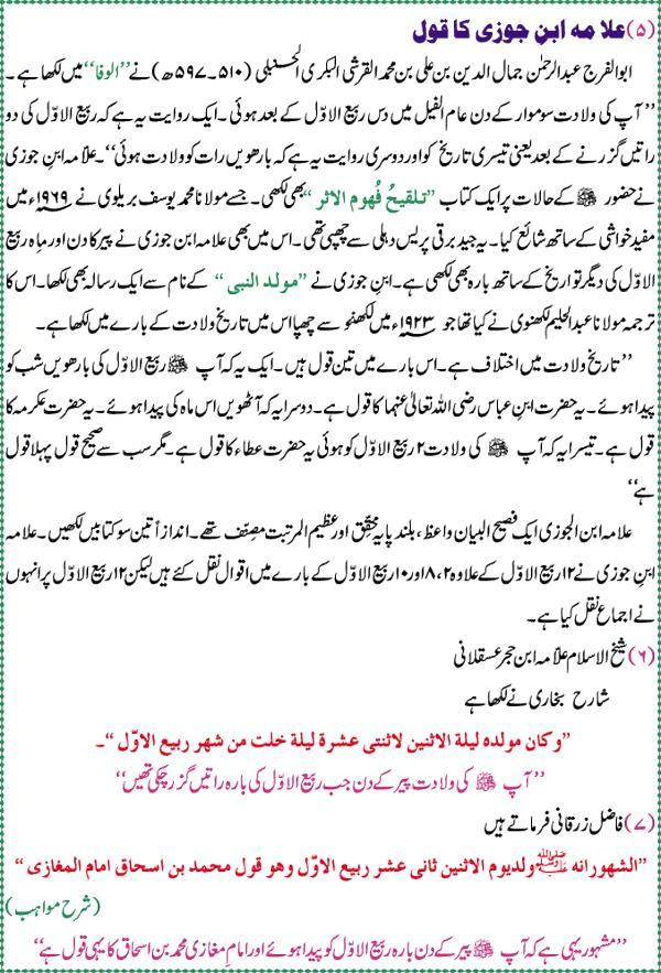 12 Rabi-ul-Awwal ki Haqeeqat - screenshot
