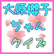 クイズ for 大原櫻子ちゃん 無料 アプリ 曲当て