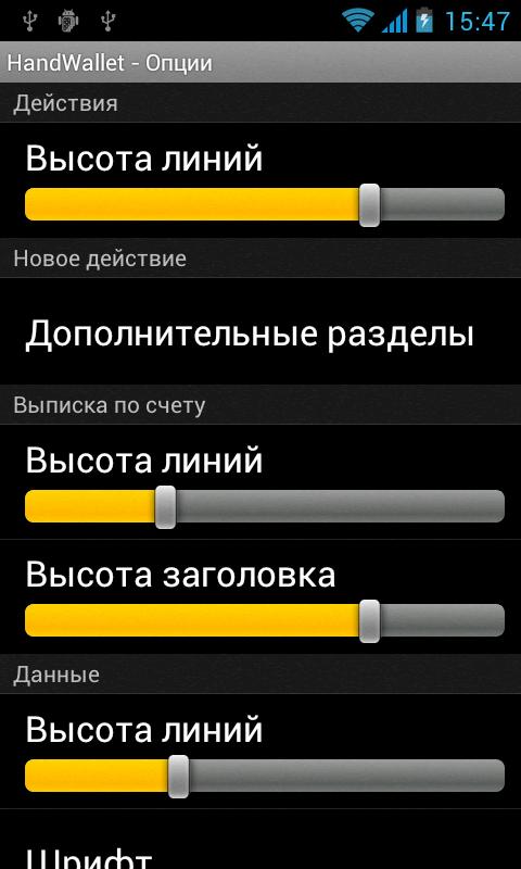 Менеджер расходов - screenshot