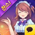 피쉬프렌즈 for Kakao icon