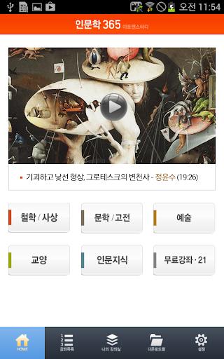 【免費教育App】아트앤스터디-인문학365-APP點子