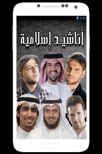 اناشيد اسلامية روعة دون انترنت