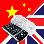 English Chinese Dictionary – PDF | Mobile Dictionary