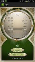 Screenshot of Al-Moazin Lite (Prayer Times)