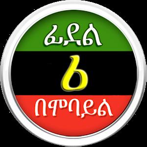 how to write amharic on samsung