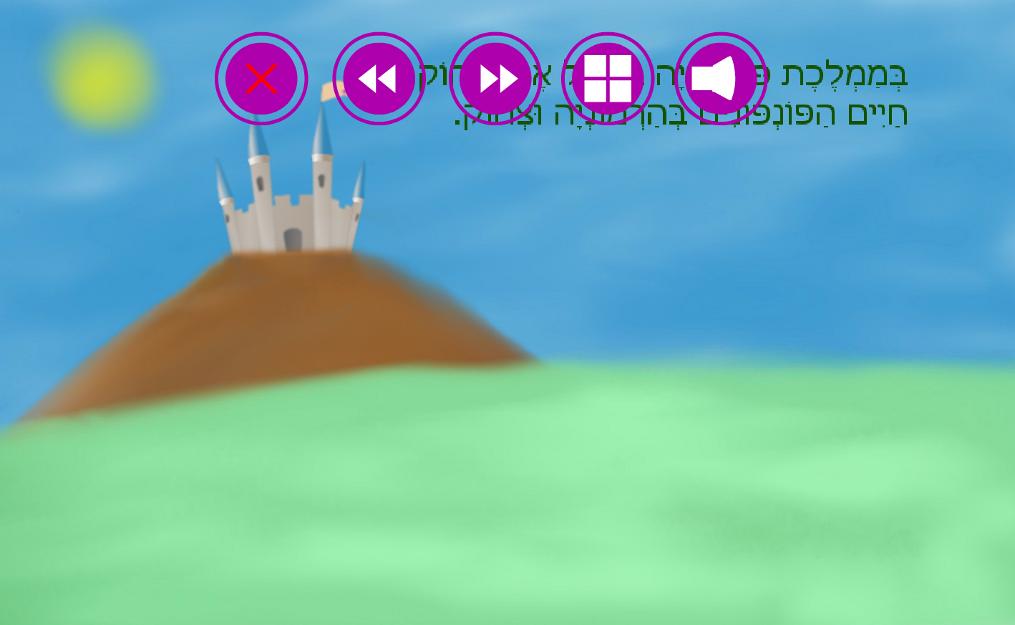 פונפונית - screenshot
