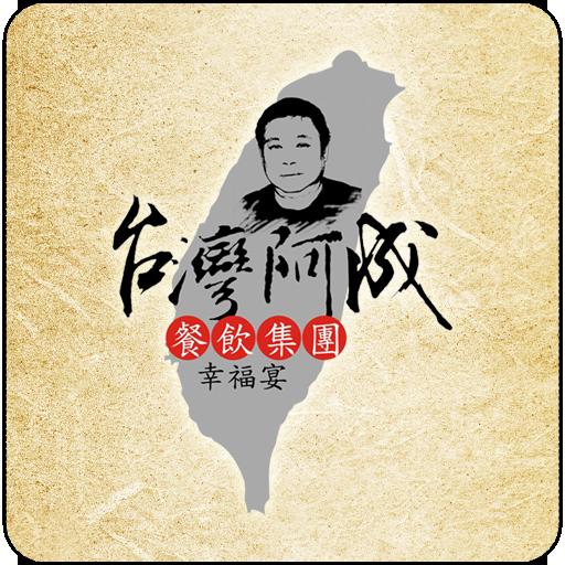 台灣阿成餐飲集團 LOGO-APP點子