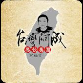 台灣阿成餐飲集團