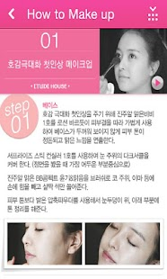 ETUDE HOUSE - screenshot thumbnail