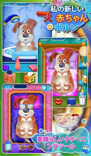 無料休闲Appの私の新しい犬の赤ちゃん生まれ|記事Game