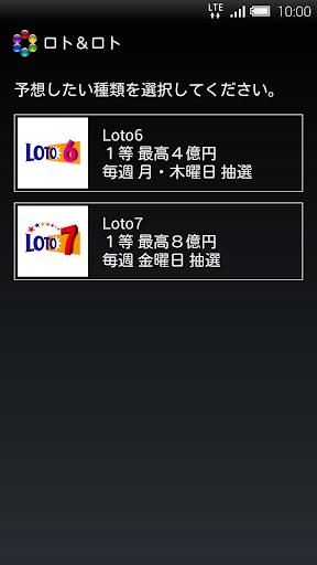 ロト&ロト Loto6 Loto7の当選確率最大化予想アプリ