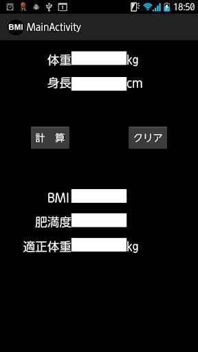 BMIと適正体重を調べよう