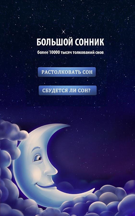 Сонник Онлайн Сонники
