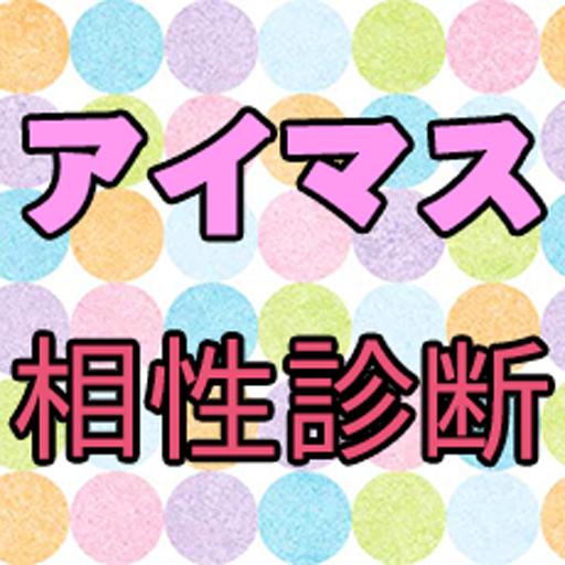 【無料】アイマスの相性診断 アイドルマスター