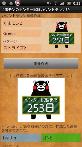 無料教育Appのくまモンのセンター試験カウントダウンSP|記事Game
